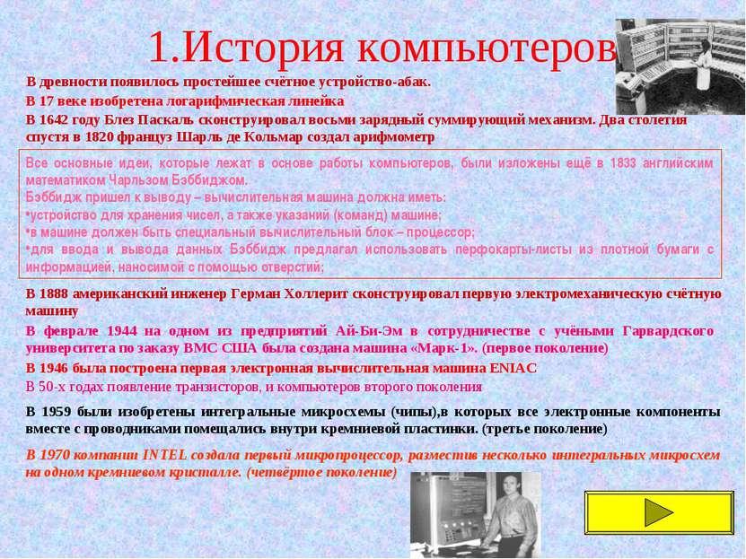 1.История компьютеров В древности появилось простейшее счётное устройство-аба...