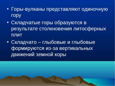 Горы-вулканы представляют одиночную гору Складчатые горы образуются в результ...