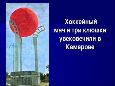 Хоккейный мяч и три клюшки увековечили в Кемерове