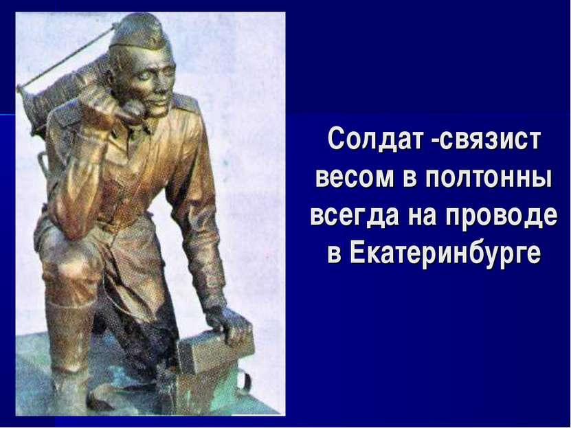 Солдат -связист весом в полтонны всегда на проводе в Екатеринбурге