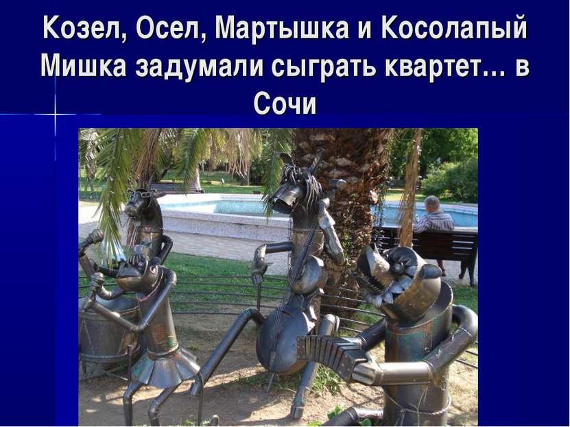 Козел, Осел, Мартышка и Косолапый Мишка задумали сыграть квартет… в Сочи