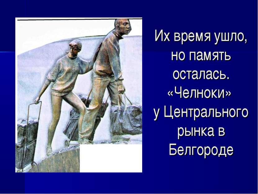 Их время ушло, но память осталась. «Челноки» у Центрального рынка в Белгороде