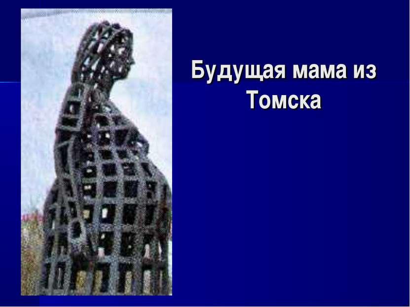 Будущая мама из Томска
