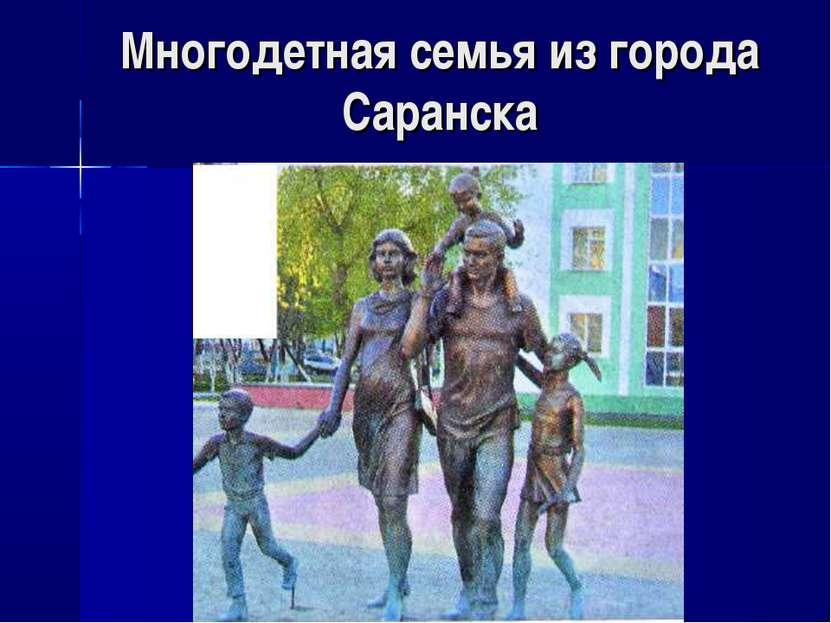 Многодетная семья из города Саранска