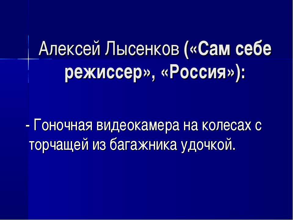 Алексей Лысенков («Сам себе режиссер», «Россия»): - Гоночная видеокамера на к...