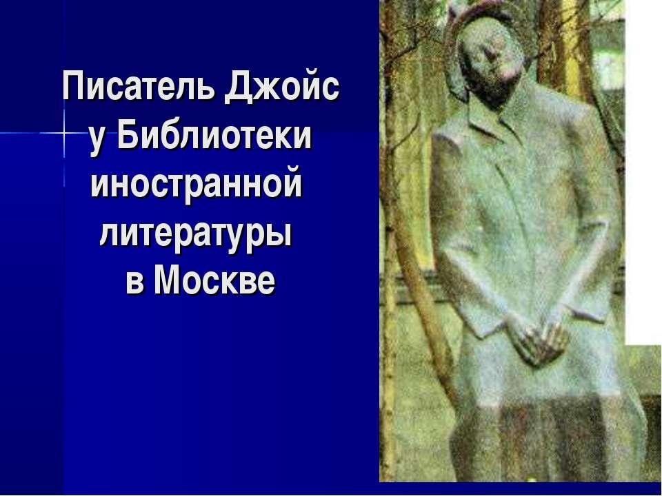 Писатель Джойс у Библиотеки иностранной литературы в Москве