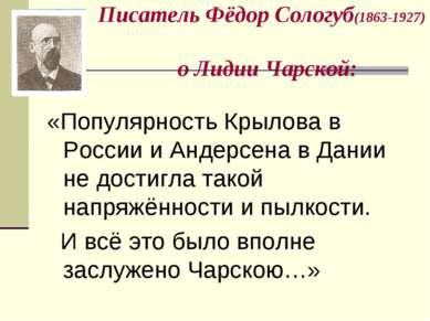 Писатель Фёдор Сологуб(1863-1927) о Лидии Чарской: «Популярность Крылова в Ро...