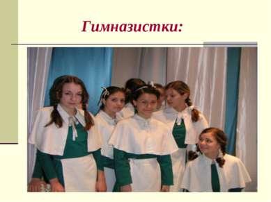 Гимназистки: