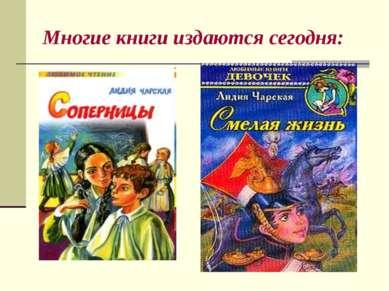 Многие книги издаются сегодня:
