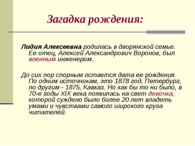 Загадка рождения: Лидия Алексеевна родилась в дворянской семье. Ее отец, Алек...