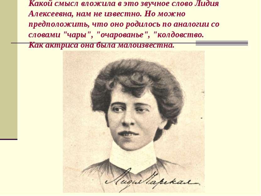 Какой смысл вложила в это звучное слово Лидия Алексеевна, нам не известно. Но...