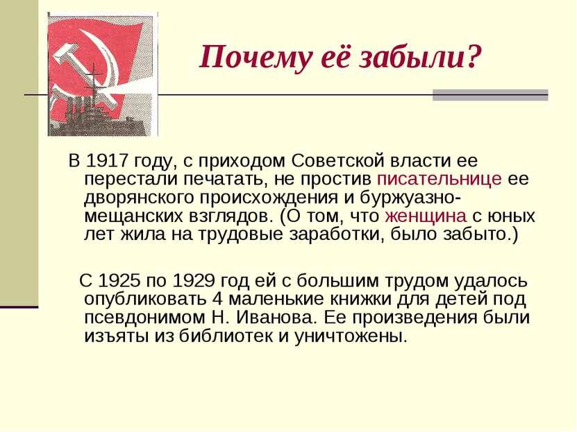 Почему её забыли? В 1917 году, с приходом Советской власти ее перестали печат...