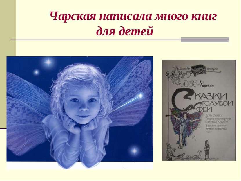 Чарская написала много книг для детей