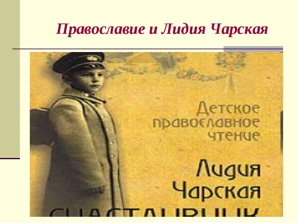 Православие и Лидия Чарская