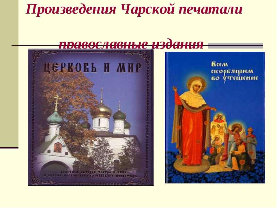 Произведения Чарской печатали православные издания