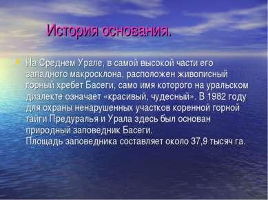 История основания. На Среднем Урале, в самой высокой части его западного макр...