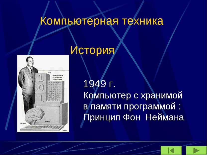Компьютерная техника История 1949 г. Компьютер с хранимой в памяти программой...