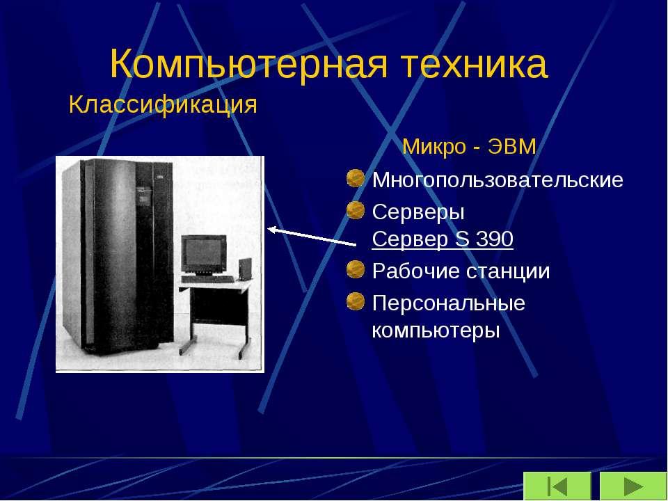 Компьютерная техника Многопользовательские Серверы Сервер S 390 Рабочие станц...