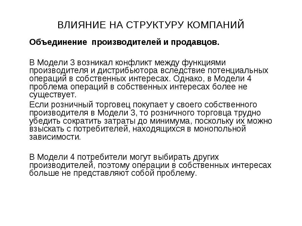ВЛИЯНИЕ НА СТРУКТУРУ КОМПАНИЙ Объединение производителей и продавцов. В Модел...