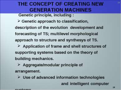 * THE CONCEPT OF CREATING NEW GENERATION MACHINES * Genetic principle, includ...