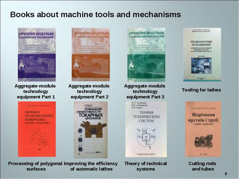 * Books about machine tools and mechanisms Aggregate-module technology equipm...