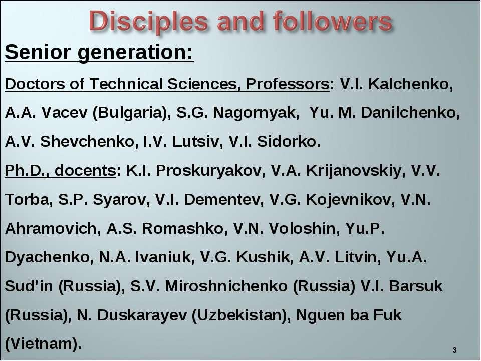 * Senior generation: Doctors of Technical Sciences, Professors: V.I. Kalchenk...