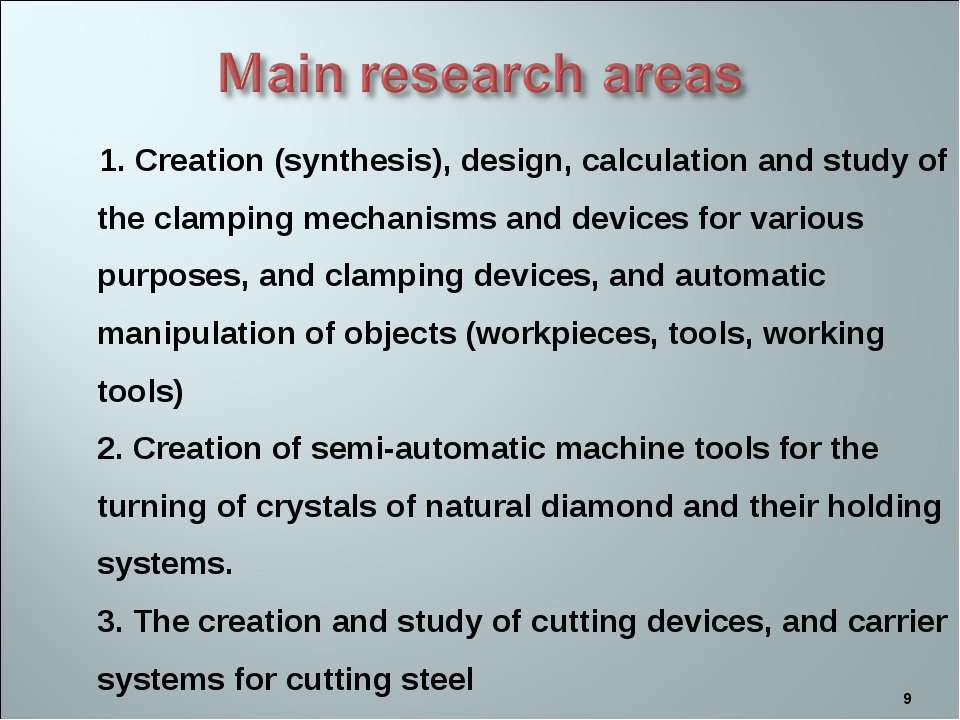 * 1. Creation (synthesis), design, calculation and study of the clamping mech...