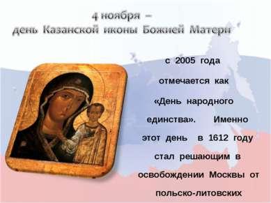 с 2005 года отмечается как «День народного единства». Именно этот день в 1612...