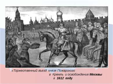 «Торжественный въезд князя Пожарского в Кремль и освобождение Москвы в 1612 году