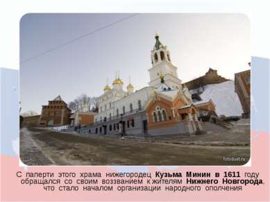 С паперти этого храма нижегородец Кузьма Минин в 1611 году обращался со своим...