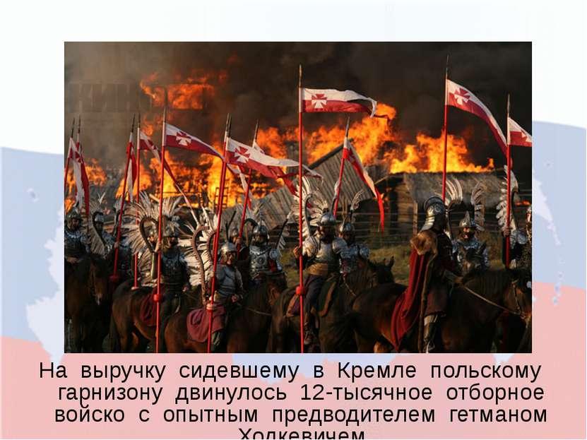 На выручку сидевшему в Кремле польскому гарнизону двинулось 12-тысячное отбор...