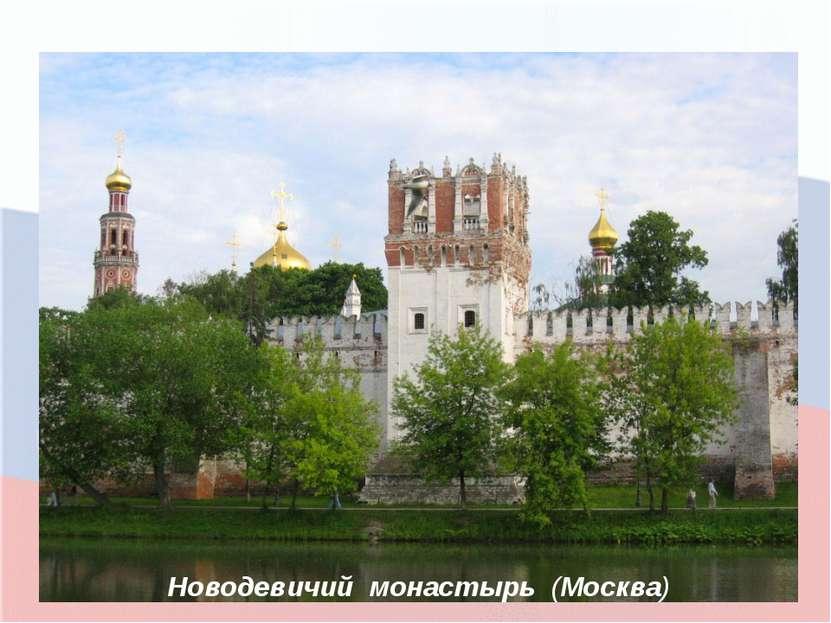 Новодевичий монастырь (Москва)