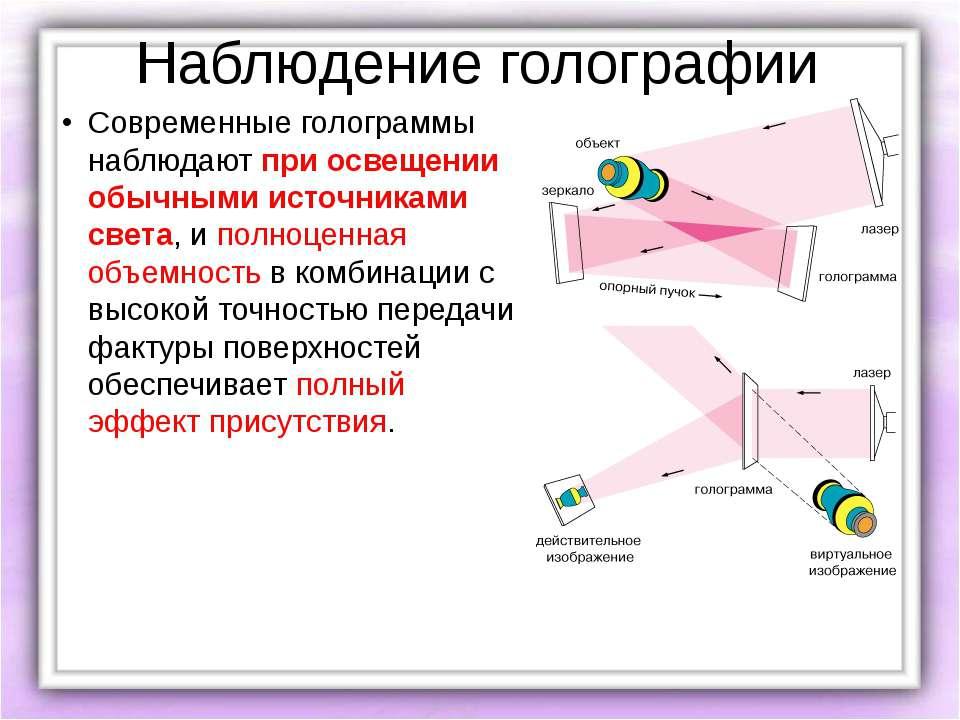 Наблюдение голографии Современные голограммы наблюдают при освещении обычными...