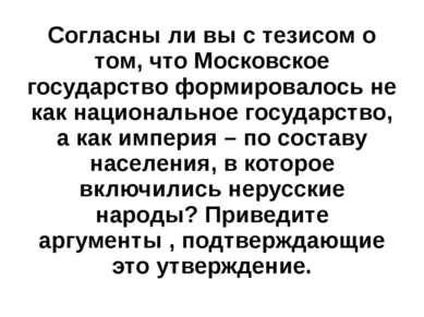 Согласны ли вы с тезисом о том, что Московское государство формировалось не к...