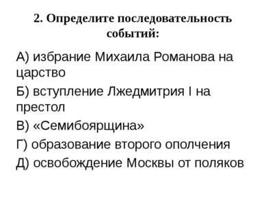 2. Определите последовательность событий: А) избрание Михаила Романова на цар...