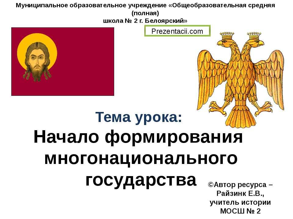 Тема урока: Начало формирования многонационального государства Муниципальное ...
