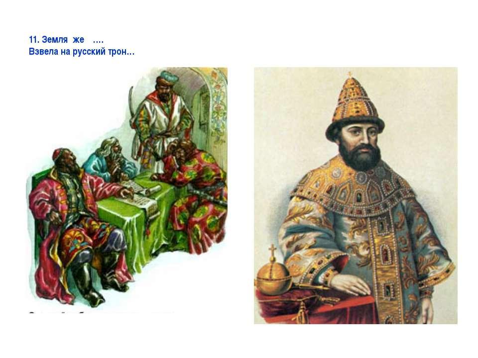 11. Земля же .… Взвела на русский трон…
