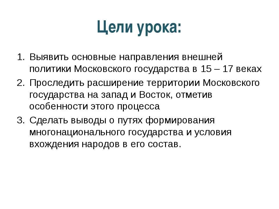 Цели урока: Выявить основные направления внешней политики Московского государ...