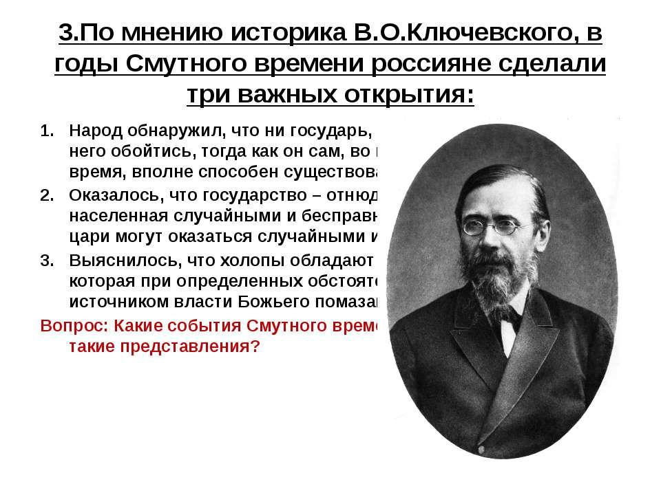 3.По мнению историка В.О.Ключевского, в годы Смутного времени россияне сделал...