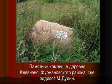 Памятный камень в деревне Клевнево, Фурмановского района, где родился М.Дудин.