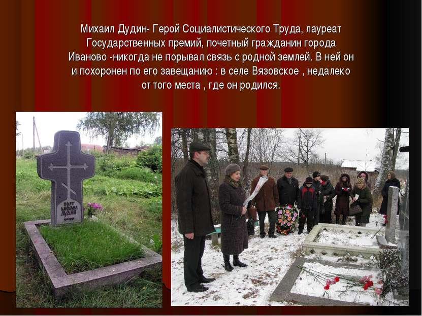 Михаил Дудин- Герой Социалистического Труда, лауреат Государственных премий, ...