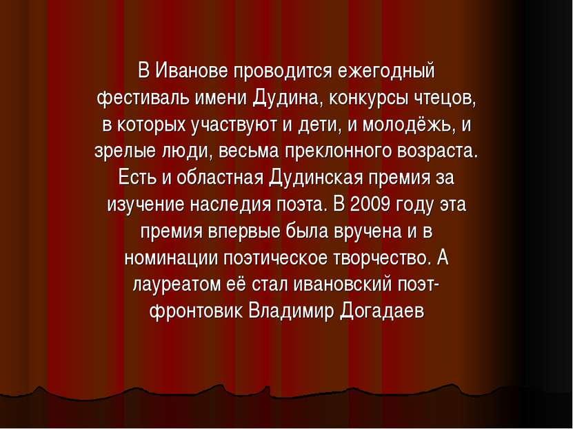 В Иванове проводится ежегодный фестиваль имени Дудина, конкурсы чтецов, в кот...