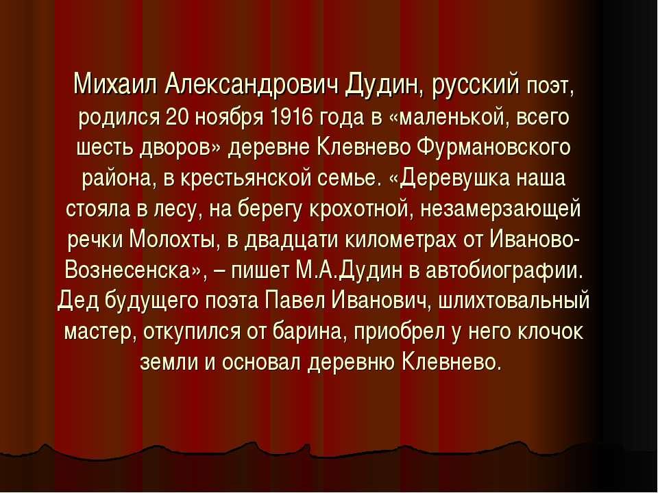 Михаил Александрович Дудин, русский поэт, родился 20 ноября 1916 года в «мале...