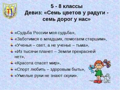 5 - 8 классы Девиз: «Семь цветов у радуги - семь дорог у нас» «Судьба России ...
