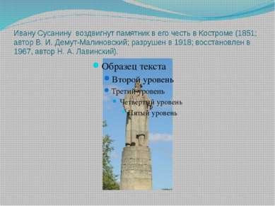 Ивану Сусанину воздвигнут памятник в его честь в Костроме (1851; автор В. И. ...