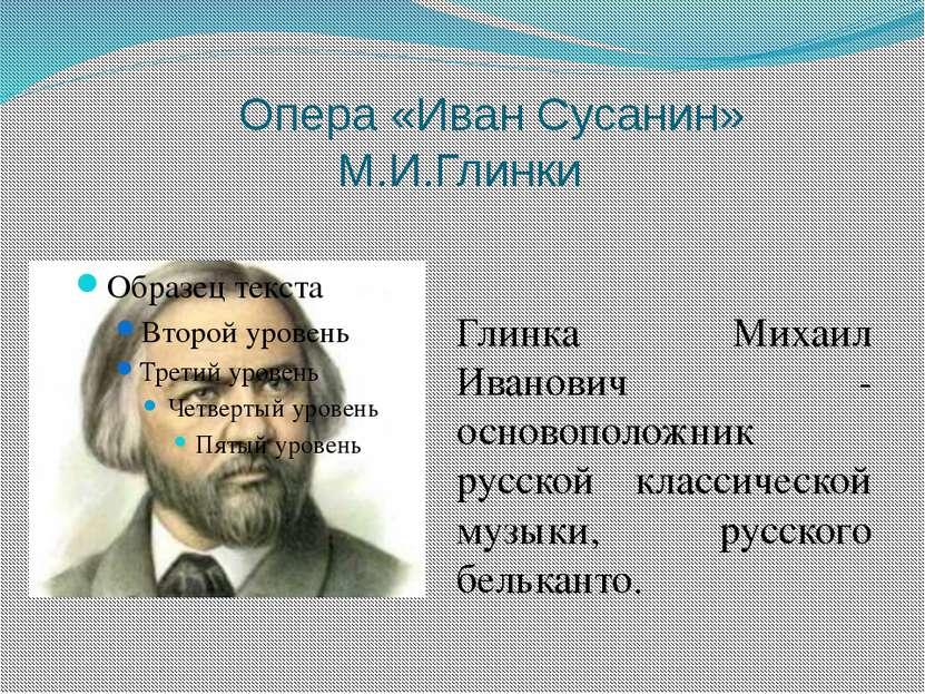 Опера «Иван Сусанин» М.И.Глинки Глинка Михаил Иванович - основоположник русск...