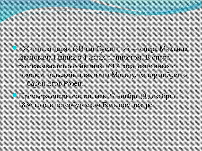«Жизнь за царя» («Иван Сусанин») — опера Михаила Ивановича Глинки в 4 актах с...
