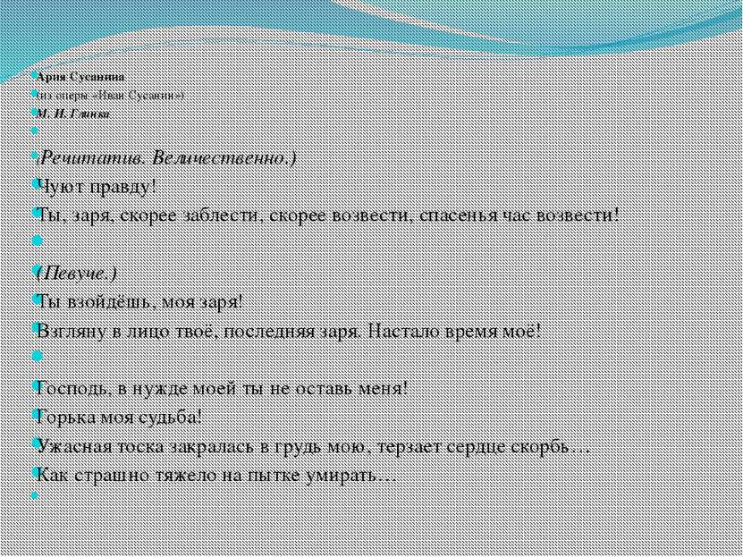 Ария Сусанина (из оперы «Иван Сусанин») М. И. Глинка  (Речитатив. Величестве...