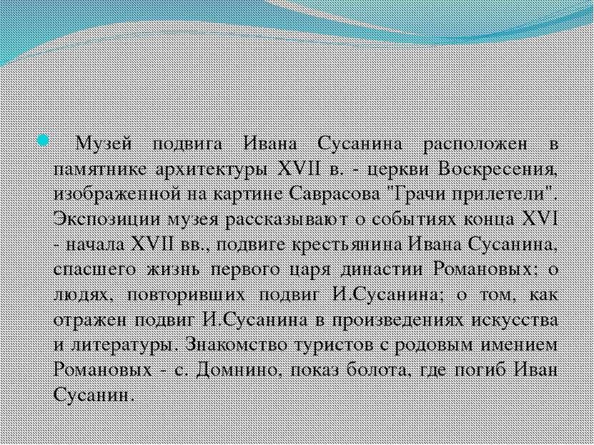 Музей подвига Ивана Сусанина расположен в памятнике архитектуры XVII в. - цер...
