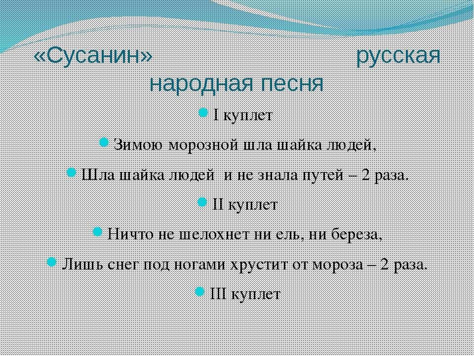 «Сусанин» русская народная песня I куплет Зимою морозной шла шайка людей, Шла...